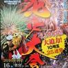 7月17日は川下祭り花火3500発!!