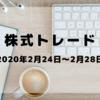 2020年2月24日~2月28日 株式トレード