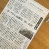 朝日新聞の記事「ダブルの高齢化」問題を考える