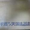 洋酒マメ天国 全36巻揃 洋酒マメ天国編集部 サントリー株式会社