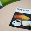【コーヒー書評】珈琲雑誌といえば「珈琲時間」かな?