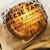 【食べて勉強】ヨーカドーで買った焼き立てチーズタルト