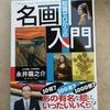 永井龍之介「知識ゼロからの名画入門」幻冬舎 今月買った本