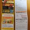 【1/3*1/7】東北限定イオングループ×キリンキャンペーン【レシ/はがき】