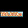 PONEY史上最大 新規登録最大12万ポイントプレゼント実施中‼️【終了しました】