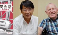 「NHKラジオ英会話」大西泰斗が語る!異例の大ヒットの理由とは?