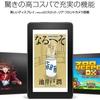 <速報>Amazon Fireタブレットがお買い得です!!