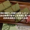 【柿の葉すし本舗たなか レビュー】奈良名物柿の葉すしを気軽に食べれる近鉄奈良駅近くのなら本店