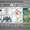 【剣盾シングルS16】ネクロイド・シャーマー 最終782位 最終1887