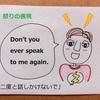 【BBAの使えるドラマ英語】怒りの口撃①~拒絶:「二度と話しかけないで!」