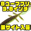 【ジャッカル】フリリーリグにオススメワームの新サイズ「DBユーマフリー3.8インチ」通販サイト入荷!
