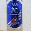 甲類焼酎を比較してみた Vol.21 宝酒造 純20度