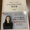 赤松絵利さん『世界一シンプルなナチュラルメイクの教科書ー自分に似合うヘア&メイクがひと目でわかるー』の話。