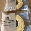北海道産バターとこだわり卵のふわふわバウムクーヘン@セブンイレブン 日本で初めてバウムクーヘンを焼いたあの企業との共同開発商品