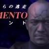 DEMENTO【#27】 投稿!