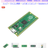 Raspberry Pi Pico が秋月電子でも取り扱い開始(`・ω・´)