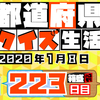 【都道府県クイズ】第223回(問題&解説)2019年1月8日