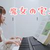 魔女の宅急便「海の見える街」をピアノで弾く、引きこもり女さん。