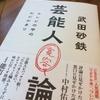 『芸能人寛容論 -テレビのわだかまり-(武田砂鉄)』