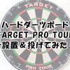 【レビュー】ハードダーツボード「TARGET PRO TOUR」を設置&投げてみた!【動画あり】