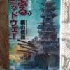 日米戦最良の戦略(前編)