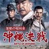 「激動の昭和史 沖縄決戦」 (1971)今、観るべき戦争映画です!