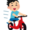 小学校入学前までに自転車に乗れるようになるには?