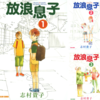 志村貴子先生『放浪息子』15巻 KADOKAWA / エンターブレイン 感想。