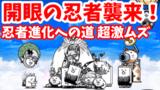 開眼の忍者襲来! - [2]忍者進化への道 超激ムズ【攻略】にゃんこ大戦争