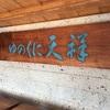 石川県の山代温泉へ夏旅行