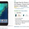米AmazonのGoogle Pixel 公式価格が高すぎる!