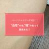 福岡のパーソナルカラー診断情報 よくある質問と誤解(1)