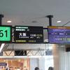 【2020大阪】#1 トクたびマイルで。。。