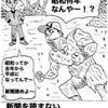 No.56西成1コマ漫画【西成ヒーロー!よっさんのおっさん!】