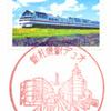 【風景印】新札幌駅デュオ郵便局(2019.9.29押印)