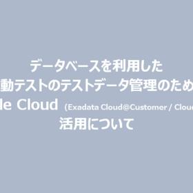 Oracle Cloudを活用した自動テストデータリフレッシュについて