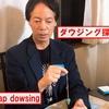 【資料】百瀬直也のダウジング実施結果 - 「ダウジング探偵」の試み