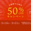 京都かみんぐ【50%OFFキャンペーン】驚異の半額!10周年を記念して【期限間近!】