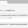 Xamarin.iOSでキーチェーンにパスワードなどの重要情報を保存する方法
