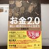 『お金2.0』を読了し、私の疑問は消化された件