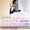 エアヨガ インストラクター養成講座【豊洲開催】:ベーシックコース