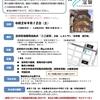 【滋賀県庁の仕事に興味のある方必見!】滋賀県職員採用説明会 in ここ滋賀