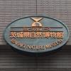 日記 ミュージアムパーク茨城県自然博物館に行ってきました