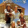 米国 『大草原の小さな家』、人種差別本と認定される