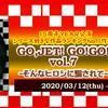Air Studio Produce「GO,JET!GO!GO!vol.7 -そんなヒロシに騙されて-」