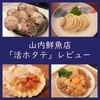 お取り寄せ!山内鮮魚店「殻付き活きホタテ」実食レビュー(口コミ)