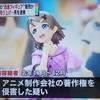 アニメフィギュア販売で3900万円売り上げた男を逮捕