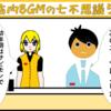 なにモン進化?―4コマ漫画「店内BGMの七不思議5」無心バイト!フランネル