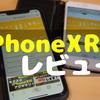iPhoneXRレビュー!iPhone6SからSIMフリー版iPhoneXR(イエロー)に乗り換えて数日使った感想です!