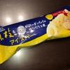 """『森永製菓』の""""小枝アイスバー パイシュークリーム味"""""""